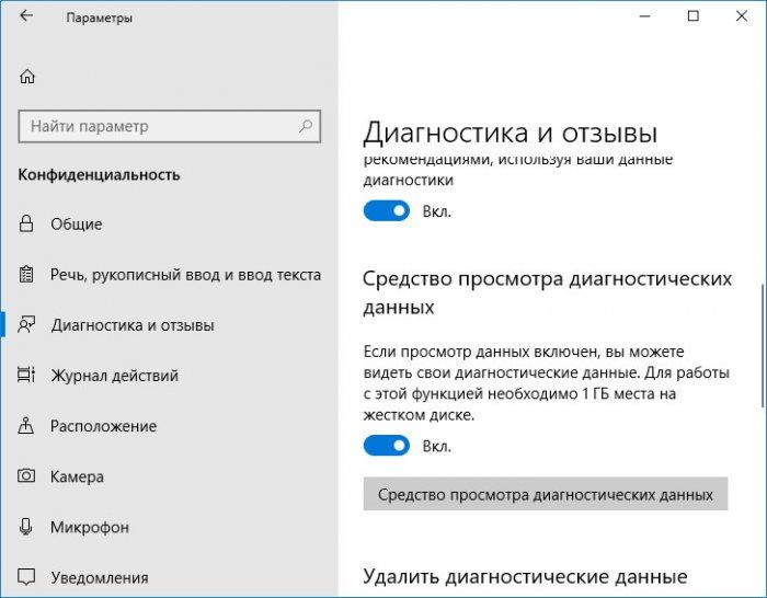 Как в Windows 10 Redstone 4 просматривать отправляемую в Microsoft отчетность