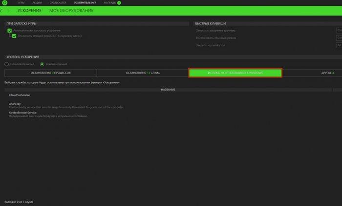 Razer Cortex - программа для повышения производительности персонального компьютера