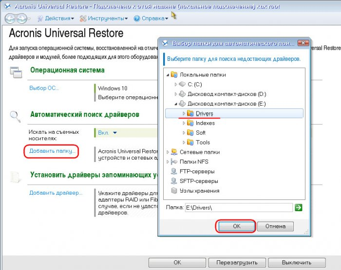 Восстановление Windows из резервной копии на другом компьютере с помощью Acronis Universal Restore