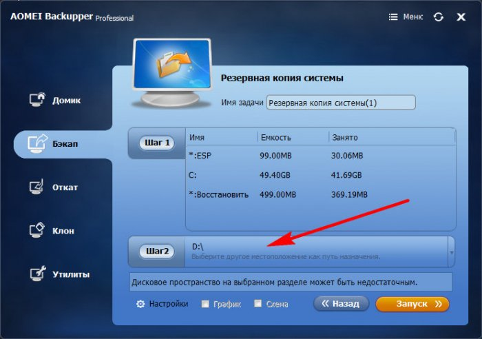 Восстановление Windows из резервной копии на другом компьютере с помощью AOMEI Universal Restore