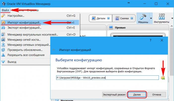 Не удалось импортировать конфигурацию виртуальной машины VirtualBox: решение