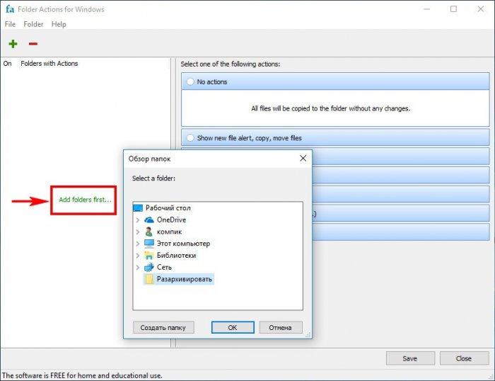 Программа Folder Actions — автоматизируем действия над перемещенными в папку файлами