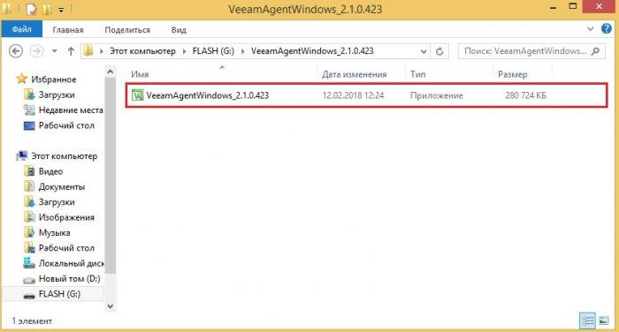 Резервное копирование Windows 7, 8, 8.1, 10 используя Veeam Backup & Replication 9.5 и Veeam Agent for Microsoft Windows. Часть 2. Установка Veeam Agent for Microsoft Windows, создание загрузочного образа восстановления (Veeam Recovery Media)