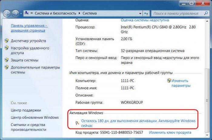 Как использовать триал-срок активации Windows Embedded 7 в течение 300 дней