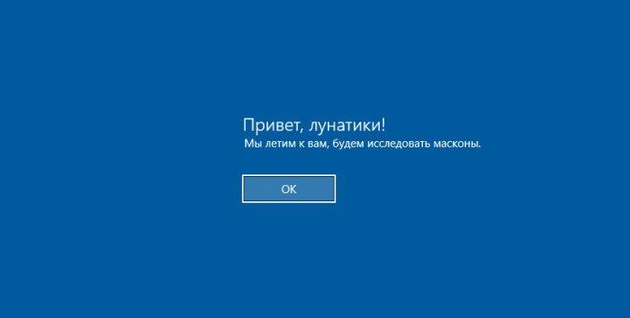 Как добавить на экран свое сообщение при входе в Windows 10