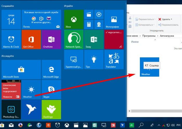Как добавить UWP-приложение в автозагрузку Windows 10