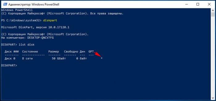 Как установить Windows 10 в режиме EFI на VirtualBox