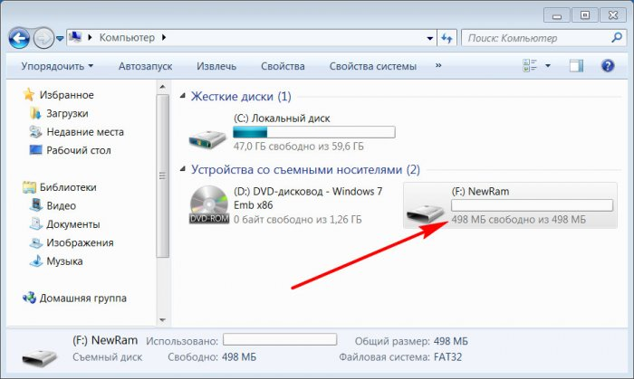 Выживаем на слабом ПК: работа с Интернетом на RAM-диске