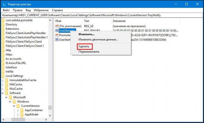 Что делать, если отсутствует значок регулятора громкости в трее Windows 10