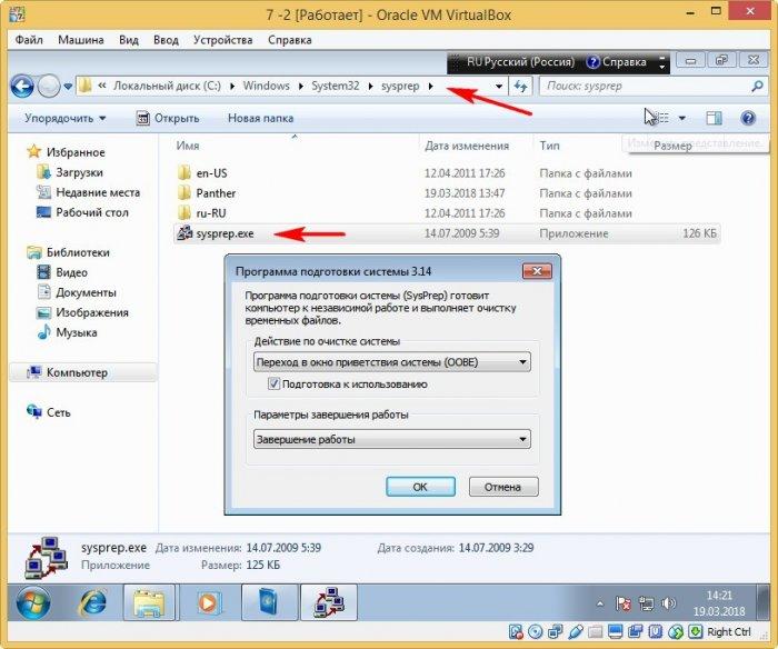 Создание своей сборки Windows 7 с предустановленным программным обеспечением в режиме аудита