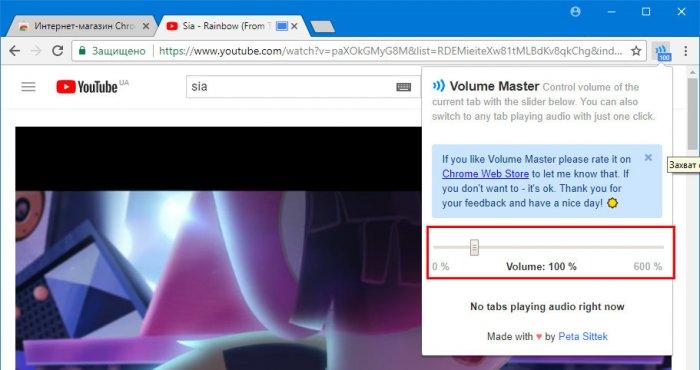 Volume Master — увеличиваем громкость в Сhrome выше нормы