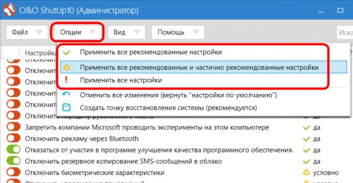 «Заткнись, Десятка»: твикер для Windows 10 - O&O ShutUp10