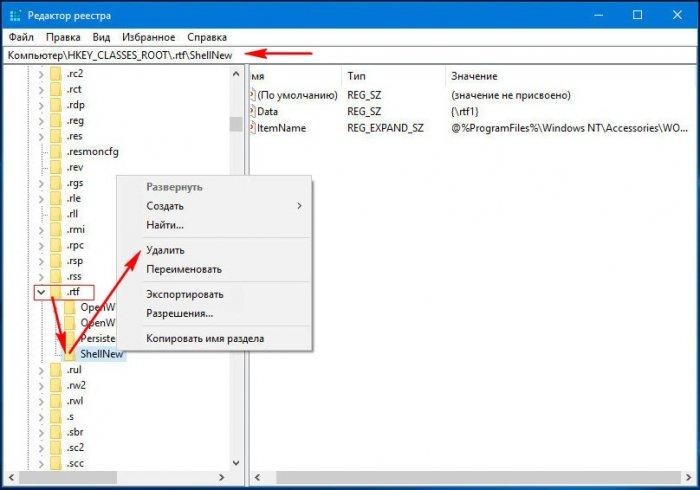 Как удалить ненужные элементы из подменю «Создать» в контекстном меню Проводника Windows 10
