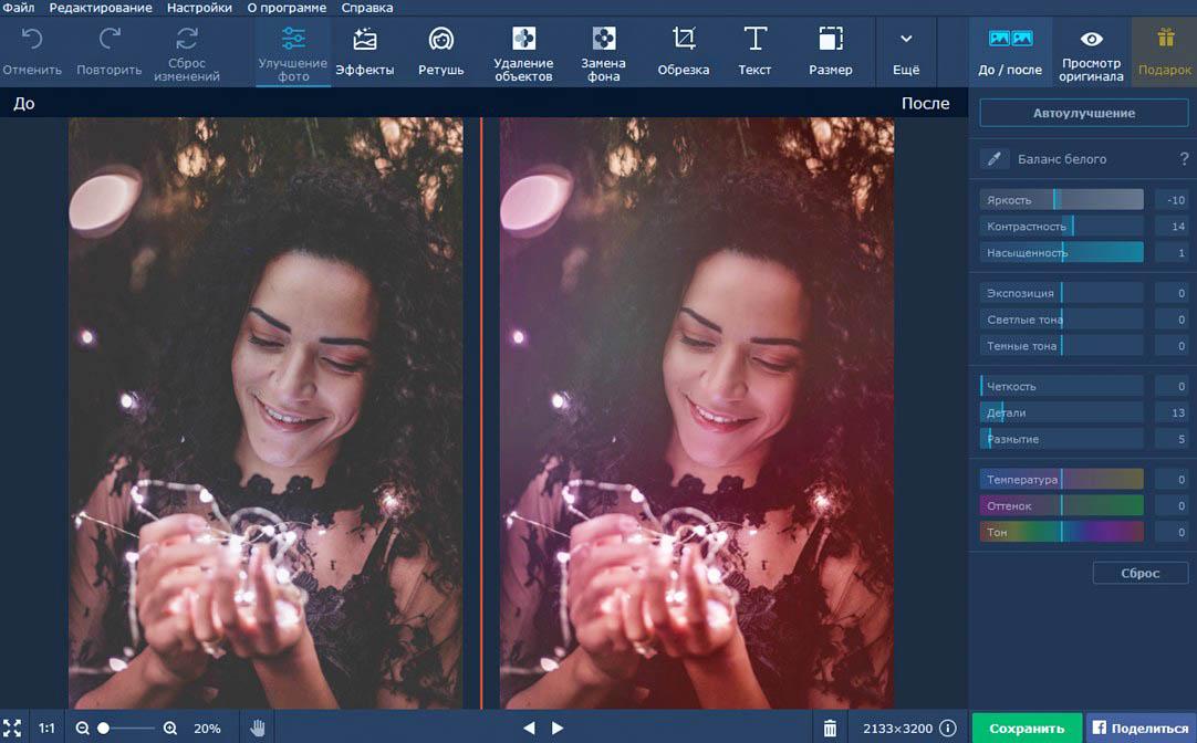 обработка эффекты красивая фото