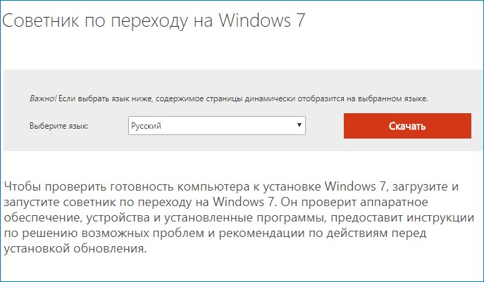 где скачать windows anytime upgrade