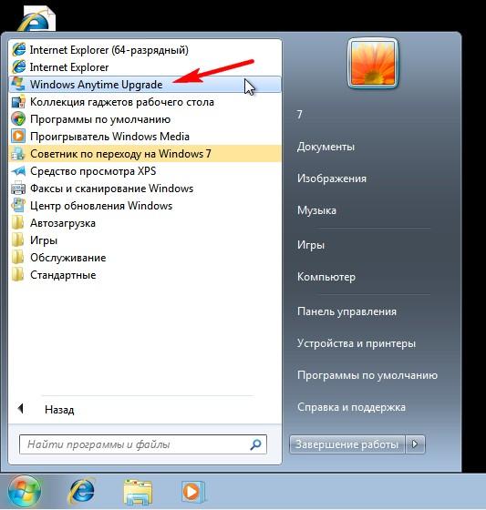 программа обновления windows anytime upgrade