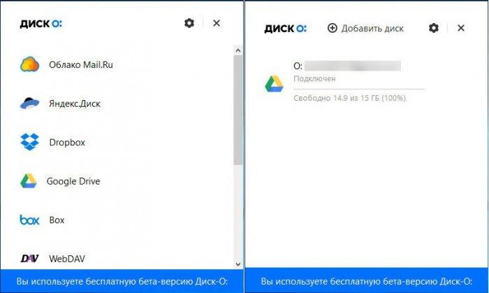 Как с помощью сторонних программ интегрировать облачные хранилища в Проводник Windows
