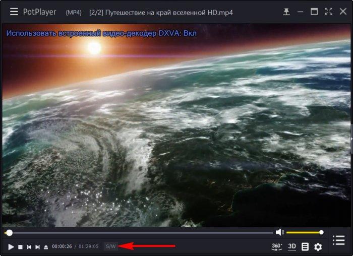 Выживаем на слабом ПК: аппаратное ускорение для просмотра видео