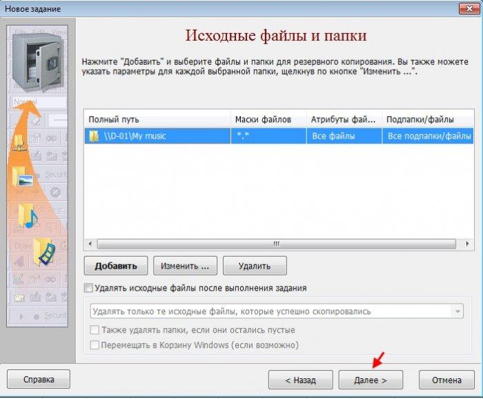 Программа Exiland Backup или надежное резервное копирование файлов как для домашних пользователей, так и для организаций. Восстановление файлов из резервной копии. Синхронизация как вид резервного копирования