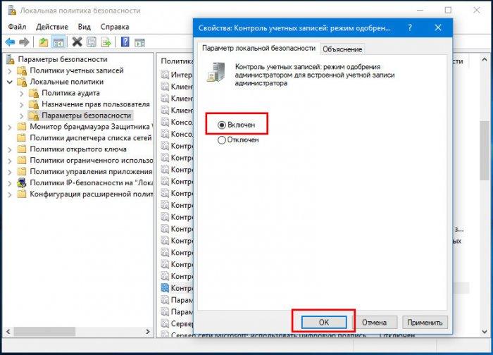 Не удается открыть приложение, используя встроенную учетную запись администратора в Windows 10