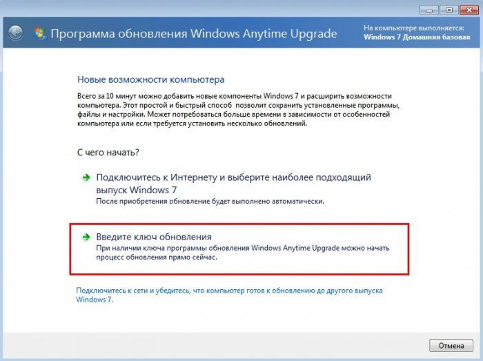 Как обновить Windows 7 Домашняя Базовая до Windows 7 Профессиональная или Максимальная (Ultimate)