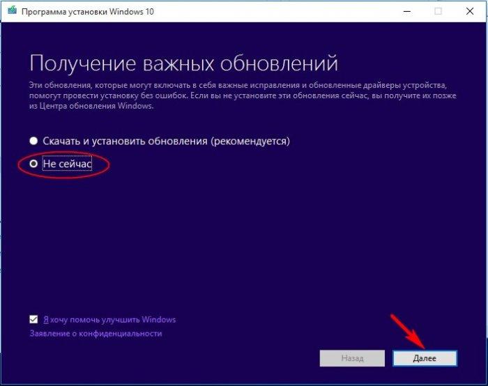 Как обновить Windows 10 Домашняя до Windows 10 Профессиональная