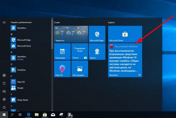 Как получать новости от сайта Remontcompa.Ru в меню «Пуск» Windows 10