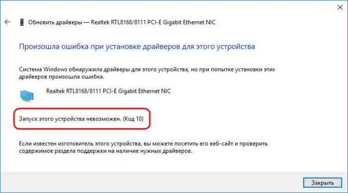 Запуск с этого устройства невозможен (Код 10)