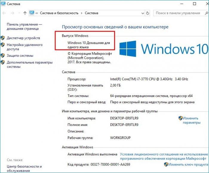 Как обновить Windows 10 Домашняя до Windows 10 Профессиональная. Подробный комментарий
