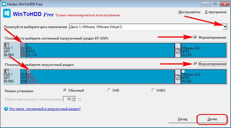 Как установить Windows на GPT-диск, если BIOS не
