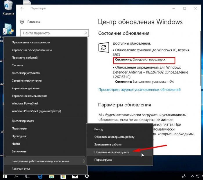 3 способа обновить Windows 10 до накопительного обновления April 2018 Update версия 1803 (Сборка ОС 17134.1)