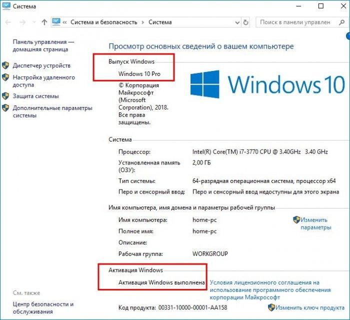 Как обновить Windows 8.1 для одного языка (Single Language) до Windows 10 Профессиональная (April 2018 Update, версия 1803)