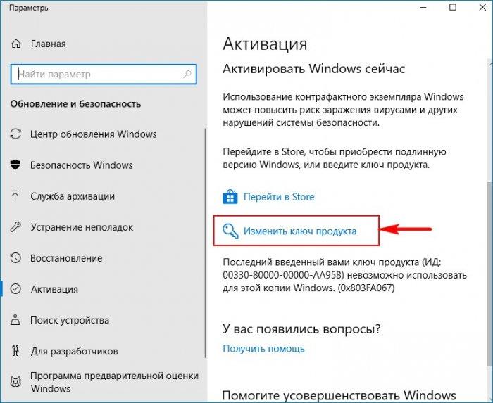 Не удаётся активировать Windows на этом устройстве