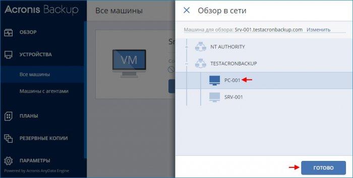 Acronis Backup 12.5 или надёжное решение для резервного копирования данных. Часть 1. Скачивание, установка продукта. Добавление удалённой машины на сервер управления через веб-интерфейс