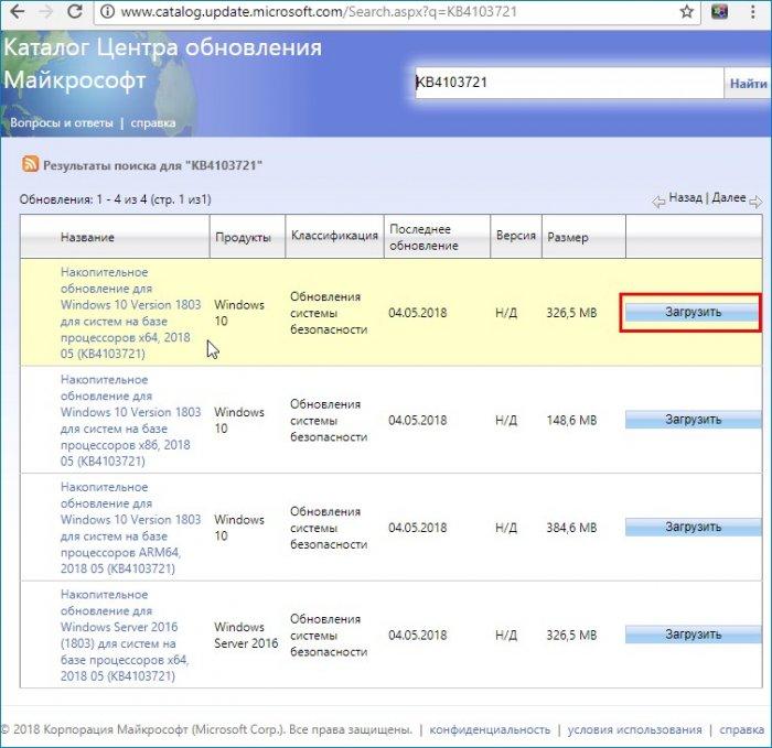 После обновления Windows 10 до финальной версии 1803 перестал работать браузер. Решаем проблему установкой KB4103721 и обновлением OS до сборки 17134.48