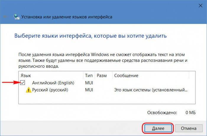 Как удалить языки в Windows 10