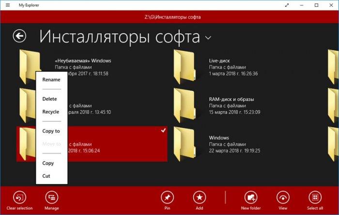 Скрытый UWP-проводник Windows 10 и его альтернативы из Microsoft Store