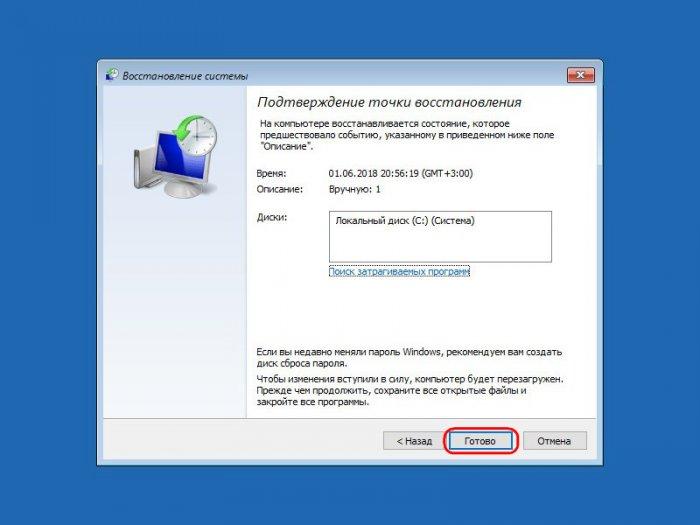 Ошибка 0х80070005 при откате к точкам восстановления в Windows 10