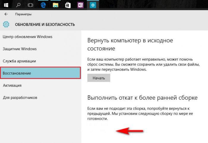 Как в Windows 10 1803 отключить функцию отката к предыдущей сборке без удаления папки Windows.old