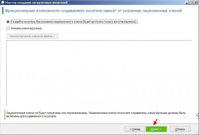 Acronis Backup 12.5 или надёжное решение для резервного копирования данных. Часть 3. Восстановление операционной системы (на примере Windows 8.1) из резервной копии тремя способами