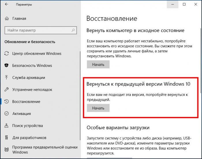Как в Windows 10 (версия 1809) изменить количество дней, в течение которых можно вернуться к предыдущей версии 1803