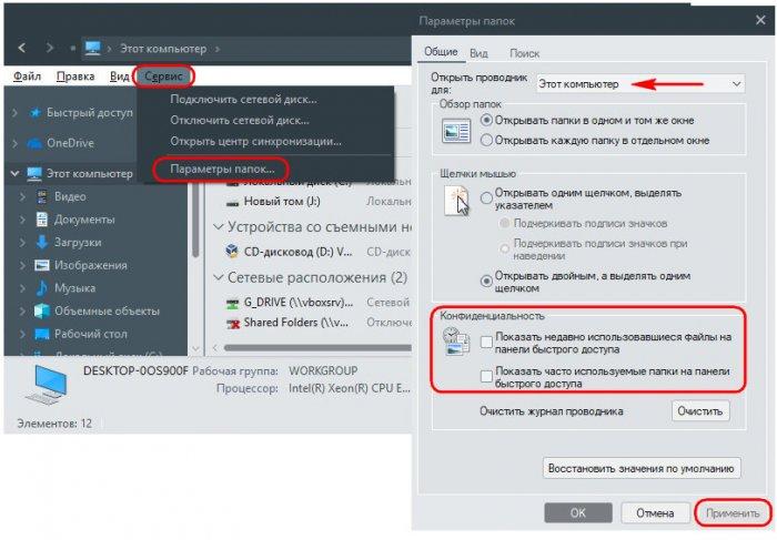 Кастомизация проводника Windows 10