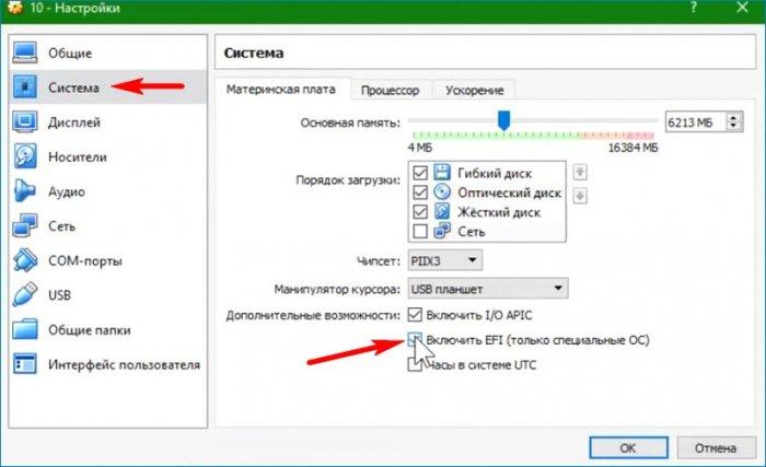 Как обновить Windows 10, установленную на виртуальный диск VHD