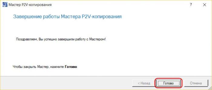 Перенос EFI-систем Windows на виртуальную машину VirtualBox средствами Paragon