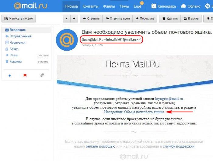 «Вам необходимо увеличить объём почтового ящика…»: упреждаем фишинговые атаки
