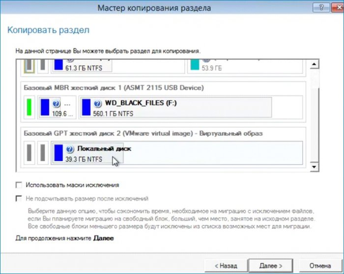 Как перенести настроенную Windows 10 из виртуальной машины VMware на реальную машину другого компьютера