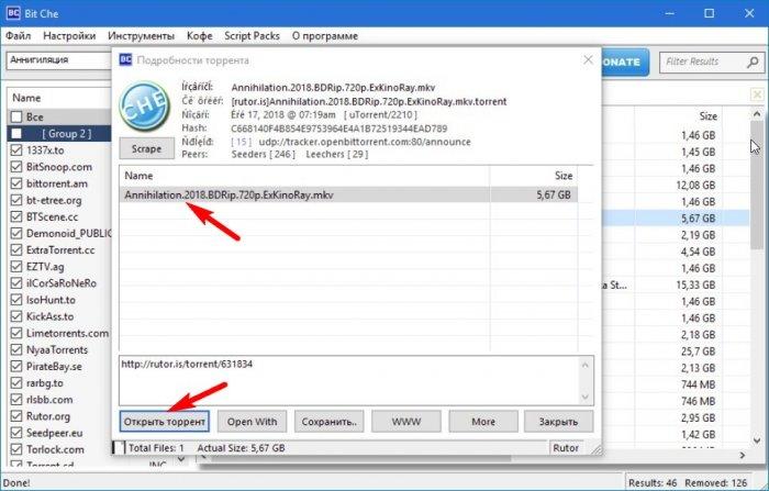 Bit Che — ищем и скачиваем торрент-файлы с более чем 70-и ресурсов