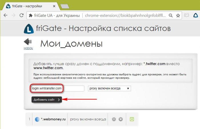 WebMoney заблокированы в Украине: как теперь работать с платёжной системой
