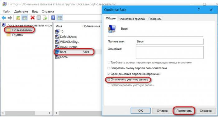 Как отключить и включить учётную запись пользователя Windows