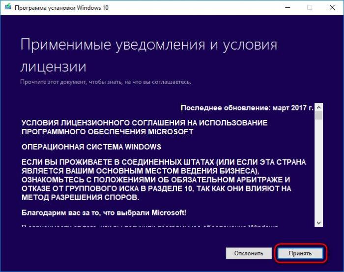 Как понизить редакцию Windows 8.1 и 10 с Professional или Enterprise до Home без потери программ и данных